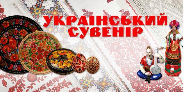 """Результат пошуку зображень за запитом """"виставку «Український сувенір - 2017»"""""""